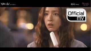 getlinkyoutube.com-[MV] ACOURVE(어쿠루브) _ Honey (Girl Who Sees Smell(냄새를 보는 소녀) OST Part. 7)