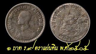getlinkyoutube.com-L2S เหรียญสุด hot เหรียญ 1บาท ร.9 หลังตราแผ่นดิน พ.ศ.2505 (เก่ามาก)
