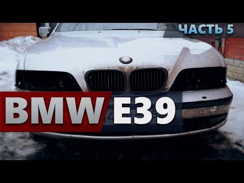 Видеоблог BMW E39 - ФАРЫ не СВЕТЯТ! (часть 5)