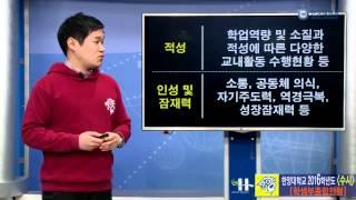 getlinkyoutube.com-2016 한양대학교 수시 학생부종합전형