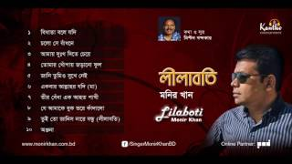 getlinkyoutube.com-Lilaboti (লীলাবতি) by Monir Khan | Milton Khondokar | New Audio Album 2016 | Eid Exclusive Release