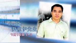 getlinkyoutube.com-《恩典時刻 - 恩雨之聲》第十三集 - 尹祖伊先生 (數碼電台節目重溫)