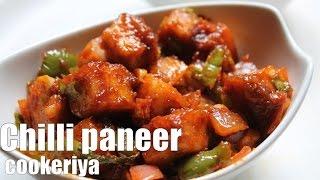 getlinkyoutube.com-chilli paneer  recipe in hindi