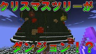 getlinkyoutube.com-【Minecraft】クリスマスダンジョンにクリボッチが潜入【ゆっくり実況】