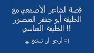 getlinkyoutube.com-الشاعر الأصمعي, صوت صفير البلبلي, مقطع ظريف !!