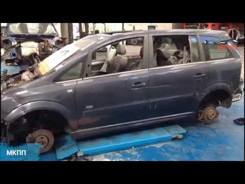 Разборка Opel Zafira (B) | ? Euromotors Авторазборка иномарок