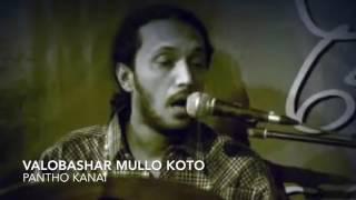 Valobashar Mullo Koto - Pantho Kanai