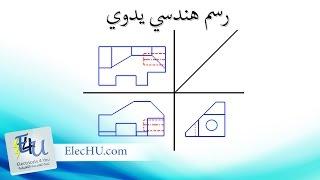 شرح المساقط بالرسم الهندسي اليدوي | E4U - الجامعة الهاشمية
