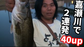 getlinkyoutube.com-バス釣り 佐賀嘉瀬川おかっぱりで40up2連発 Bass fishing in Japan