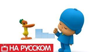 getlinkyoutube.com-Покойо на русском языке - Музыкальные кубики - Сезон 1 - Серия 49