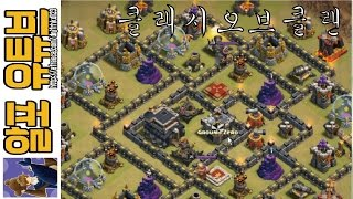 getlinkyoutube.com-클래시 오브 클랜(Clash of Clans) 9홀 클랜전 배치2(BEST Town Hall 9 War Base/Epic base TH9/Anti 2 Star ) - BJ알포