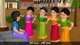 Chenna Patnam Cheruku Mukka - 3D Animation Telugu Rhymes & Songs For Children