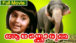 getlinkyoutube.com-Malayalam Full Movie | Aanakkorumma | Ft. Ratheesh, Menaka, Baby Shalini