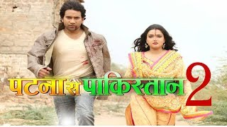 COMING SOON: पटना से पाकिस्तान 2-PATNA SE PAKISTAN 2-DINESH LAL NIRAHUA,AMRAPALI DUBEY  MOVIE