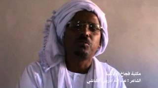 getlinkyoutube.com-الشاعر عبد الله ود ادريس الكباشي - غزل
