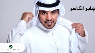getlinkyoutube.com-Jaber Al Kaser ... Dakhelk | جابر الكاسر ... دخيلك