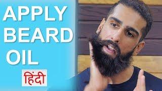 How to Apply BEARD OIL (in Hindi)   Beard Grooming and Beard Growth Tips width=