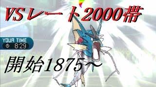 getlinkyoutube.com-[ポケモンSM実況]#3 VSレート2000帯!ガブリアスこそが最強ポケモン S1