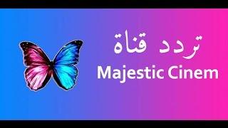 getlinkyoutube.com-تردد قناة الفراشة الجديد 2016 ماجستيك سينما 8