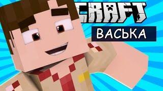 getlinkyoutube.com-ПИОНЕР ВАСИЛИЙ - Minecraft Bed Wars (Mini-Game)