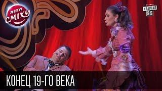 getlinkyoutube.com-VIP и Юрий Горбунов - Конец 19-го века | 1-ый полуфинал, Лига Смеха, Киев, 03.10.2015
