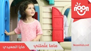 getlinkyoutube.com-مايا الصعيدي - ماما علمتني | Maya Alsaedi - Mama 3alametni