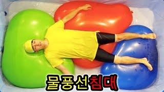 getlinkyoutube.com-허팝[물렁이3총사 부활]초거대 물풍선 침대 만들기 (Giant Waterballoon bed)