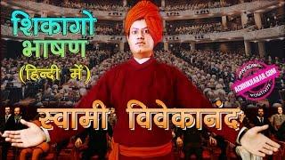 getlinkyoutube.com-Swami Vivekananda Chicago Speech in Hindi स्वामी विवेकानंद शिकागो भाषण