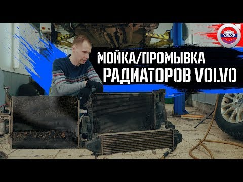 Полная РАЗБОРКА и ПРОМЫВКА радиатора Volvo! ЧТО БУДЕТ, ЕСЛИ НЕ МЫТЬ?!