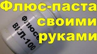 getlinkyoutube.com-Флюс паста для пайки в домашних условиях (рецепт времен Горбачева)