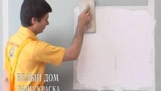 getlinkyoutube.com-техника нанесения МЮНХЕНСКОЙ штукатурки