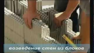 getlinkyoutube.com-Строительство из несъемной опалубки