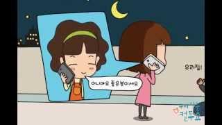 getlinkyoutube.com-[SBS][컬투쇼 5차UCC] 본선작, 매달 10일이 오면 (dolly)