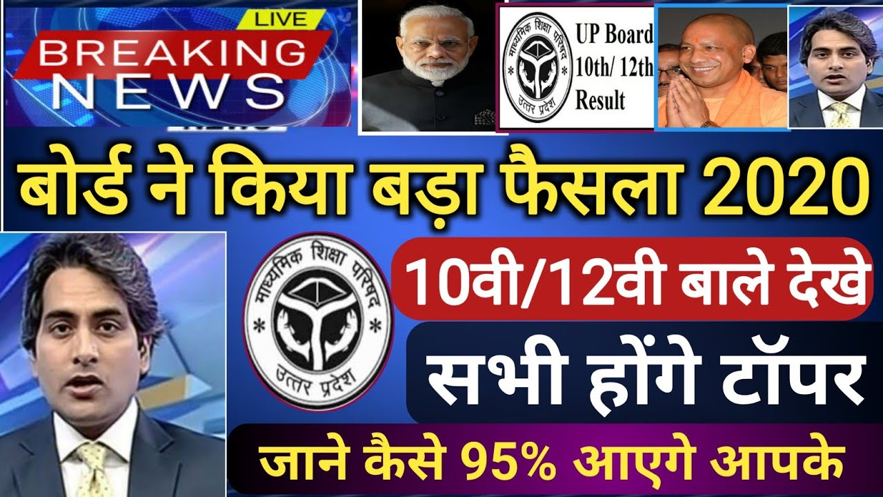 Download thumbnail for 12th or 10th ka Result kaise check kare