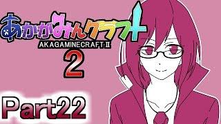 【マイクラ実況】あかがみんクラフト2 Part22【赤髪のとも】