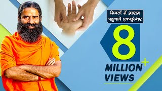 getlinkyoutube.com-Acupressure Treatment for Back Pain : Swami Ramdev | 19 Jan 2015