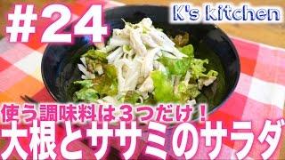 getlinkyoutube.com-#24 大根とササミのさっぱりパリパリサラダ!