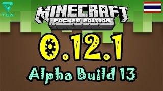 getlinkyoutube.com-Minecraft PE 0.12.1 Alpha Build 13 - อัพเดต + รีวิว เซิฟเวอร์เปิดแล้ว [ไม่ละเอียด]