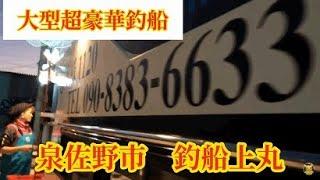 getlinkyoutube.com-上丸 大型超豪華釣り船