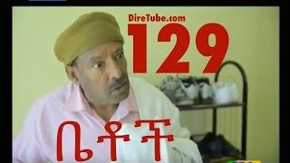getlinkyoutube.com-Betoch Comedy Drama Part 129 - Sira Filega