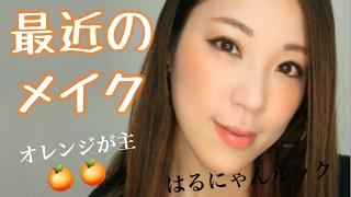 getlinkyoutube.com-最近の私のメイク♡ベースメイクからカラコン、ピアスまで!2017.1月