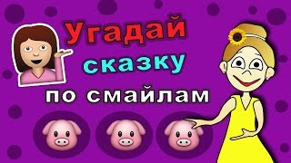 getlinkyoutube.com-Угадай сказку по смайлам ! ТЕСТЫ для ДЕТЕЙ от бабушки Шошо