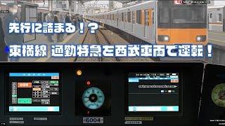 getlinkyoutube.com-【FHD】BVE5 ついに東横線通勤特急公開!!先行列車に詰まる!?ATCが凄い!!
