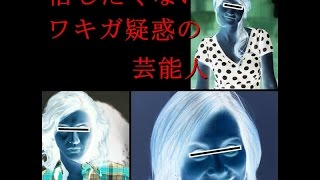 getlinkyoutube.com-【閲覧注意】ワキガ芸能人 女性多数 対策は?においがきつすぎて衣装買取