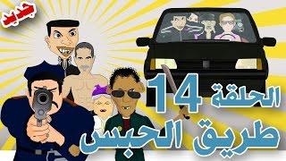 getlinkyoutube.com-بوزبال الحلقة 14 - طريق الحبس - bouzebal- tri9 l7abs
