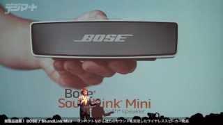 "getlinkyoutube.com-Bose""IMPACT 2013""〜コンパクトなワイヤレススピーカー「SoundLink Mini」発表"