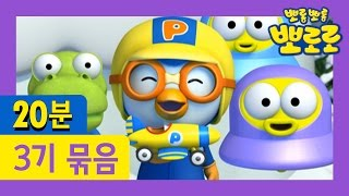 getlinkyoutube.com-[뽀로로 3기] 5회~8회 연속보기 (2/13)