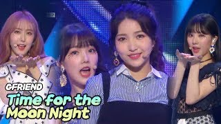[HOT] GFRIEND - Time for the moon night,  여자친구 - 밤 Show Music core 20180519