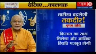 getlinkyoutube.com-Kaalchakra II Pandit Suresh Pandey || 28 Nov 2016 ||