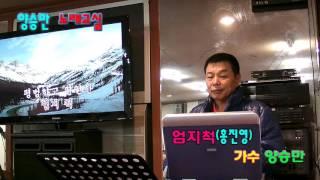 getlinkyoutube.com-엄지척/홍진영(노래강사/양승만)오산시,노래교실,가요교실,노래듣기
